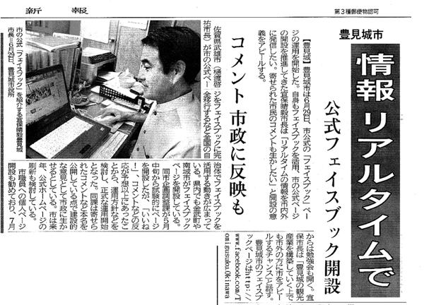 20120705 琉球新報