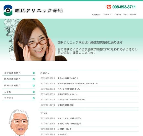 眼科クリニック幸地 沖縄県宜野湾市にある眼科です 目の悩み疑問に答えます